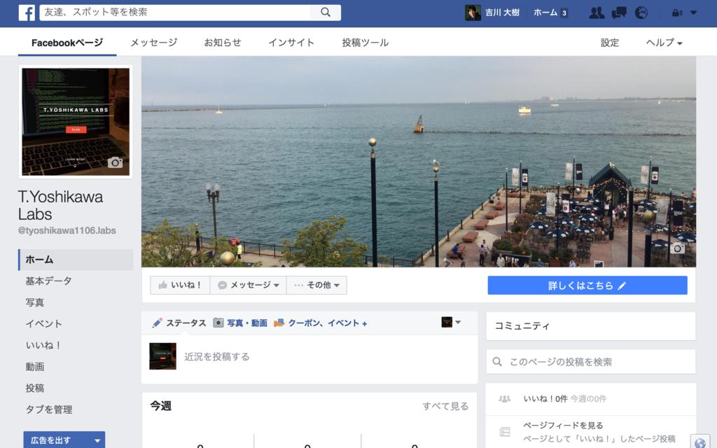 f:id:tyoshikawa1106:20160723195146p:plain
