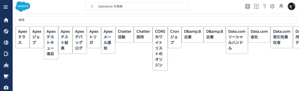 f:id:tyoshikawa1106:20160808082320p:plain