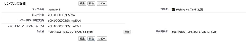 f:id:tyoshikawa1106:20160813072327p:plain