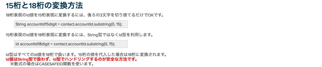 f:id:tyoshikawa1106:20160813073632p:plain