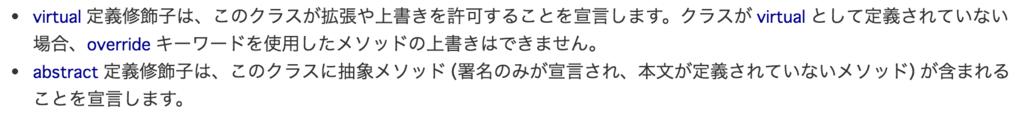 f:id:tyoshikawa1106:20160905141216p:plain