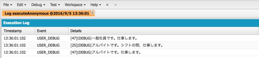 f:id:tyoshikawa1106:20160905141339p:plain