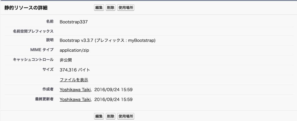 f:id:tyoshikawa1106:20160924155953p:plain
