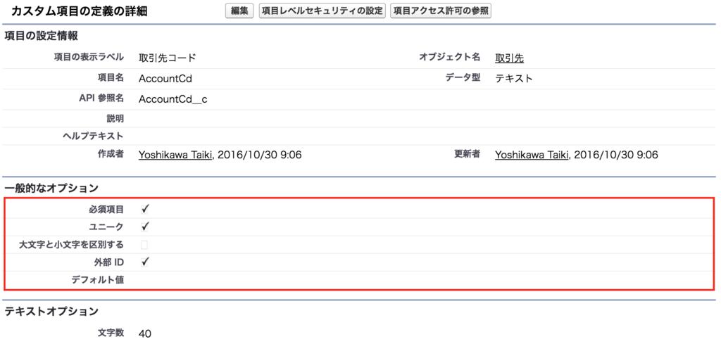 f:id:tyoshikawa1106:20161030091223p:plain
