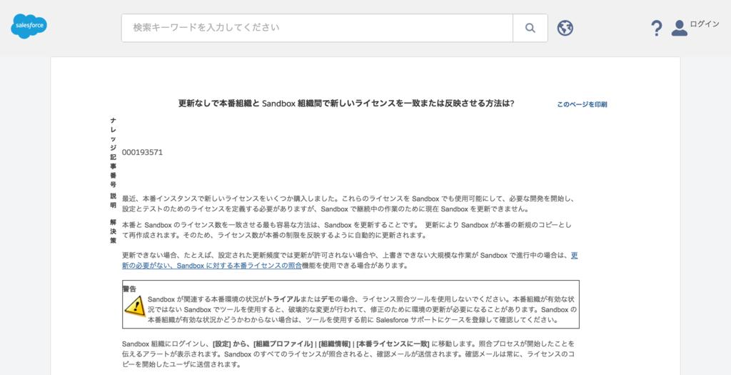 f:id:tyoshikawa1106:20161104021121p:plain