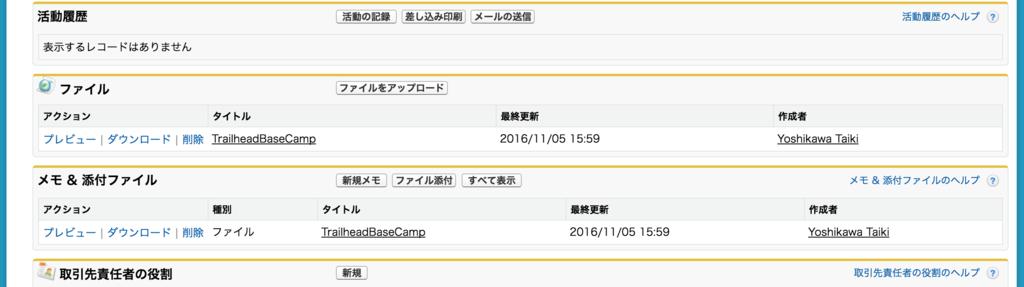 f:id:tyoshikawa1106:20161105160051p:plain