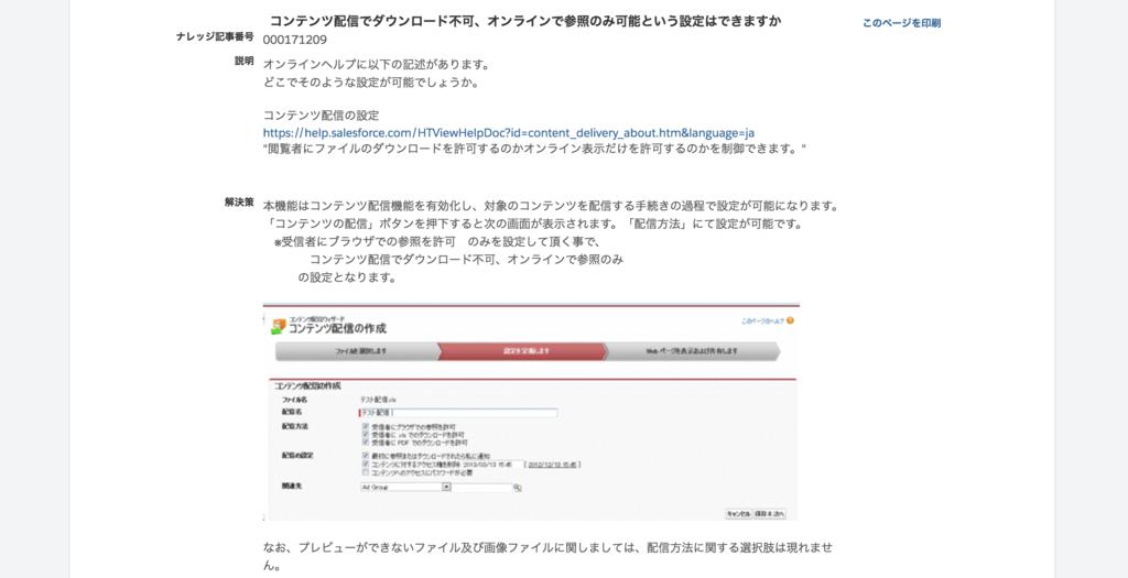 f:id:tyoshikawa1106:20161106200514p:plain