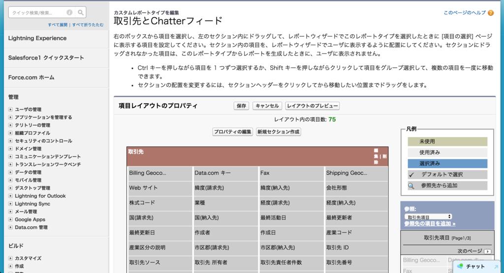 f:id:tyoshikawa1106:20161113144954p:plain