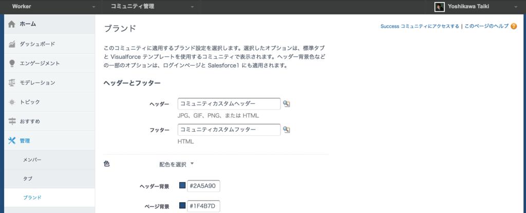 f:id:tyoshikawa1106:20161113233021p:plain