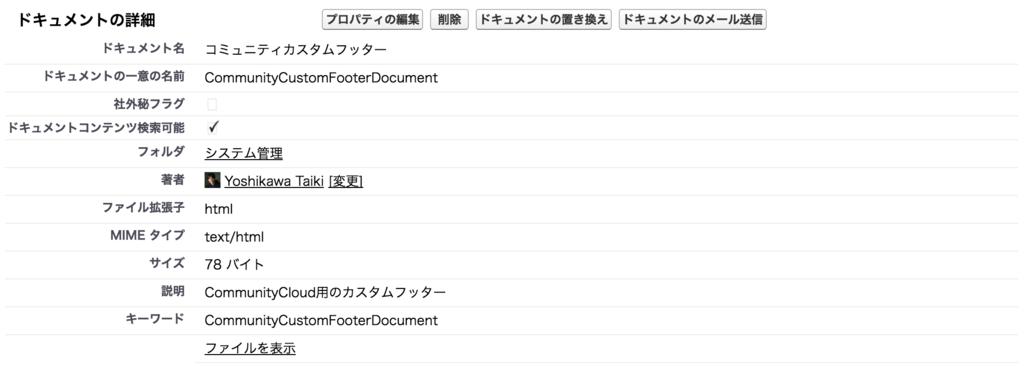 f:id:tyoshikawa1106:20161113233451p:plain