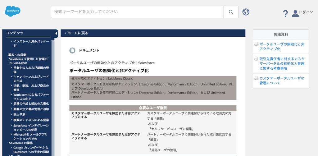 f:id:tyoshikawa1106:20161203234732p:plain