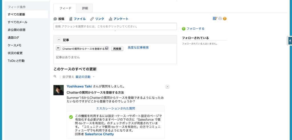 f:id:tyoshikawa1106:20170108151544p:plain