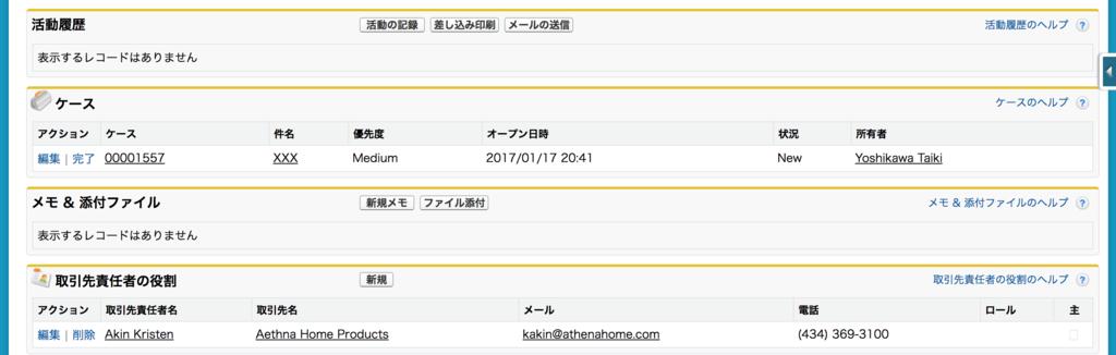 f:id:tyoshikawa1106:20170122154213p:plain