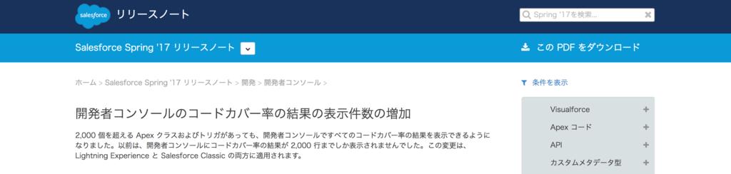 f:id:tyoshikawa1106:20170212204227p:plain