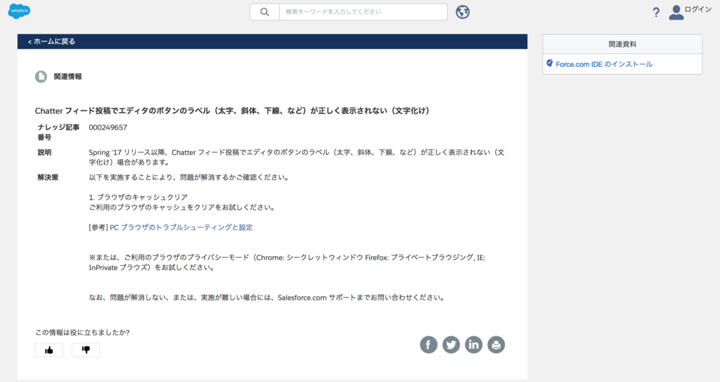 f:id:tyoshikawa1106:20170218084548p:plain