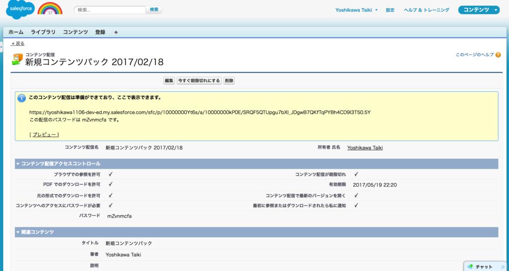 f:id:tyoshikawa1106:20170218222424p:plain