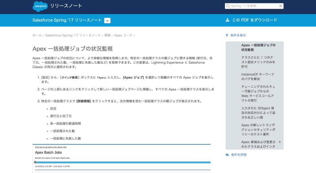 f:id:tyoshikawa1106:20170228215218p:plain