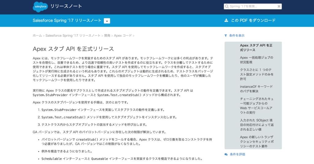 f:id:tyoshikawa1106:20170228224932p:plain
