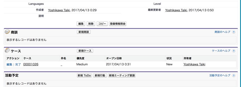 f:id:tyoshikawa1106:20170413005304p:plain