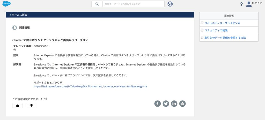 f:id:tyoshikawa1106:20170618173813p:plain