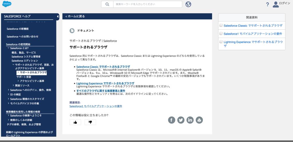 f:id:tyoshikawa1106:20170618173958p:plain