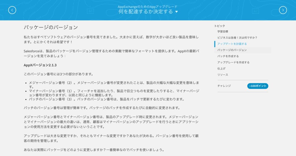 f:id:tyoshikawa1106:20170621004950p:plain