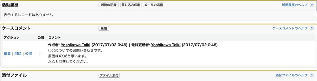 f:id:tyoshikawa1106:20170702004743p:plain