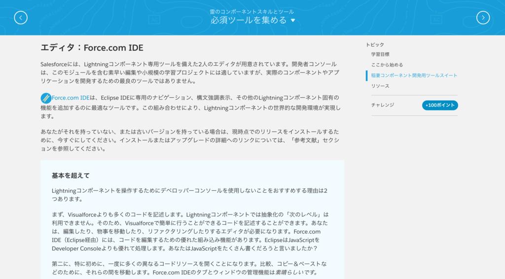 f:id:tyoshikawa1106:20170715170815p:plain