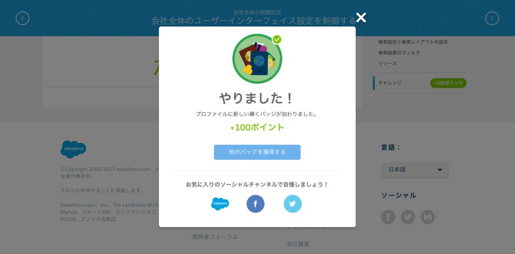f:id:tyoshikawa1106:20170717124527p:plain