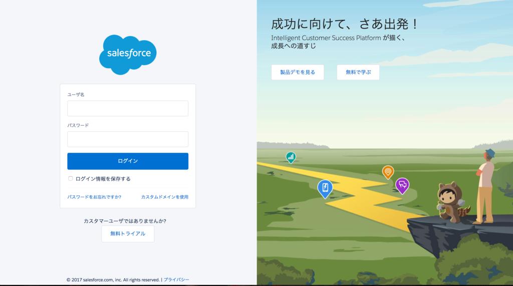 f:id:tyoshikawa1106:20170723200419p:plain