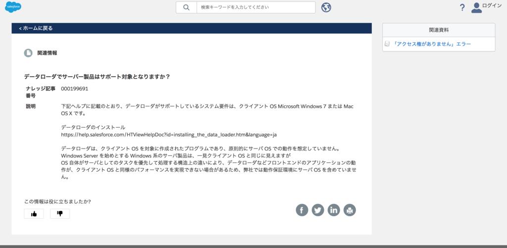 f:id:tyoshikawa1106:20170723224525p:plain