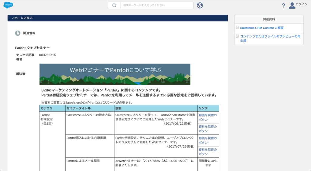 f:id:tyoshikawa1106:20170807120948p:plain