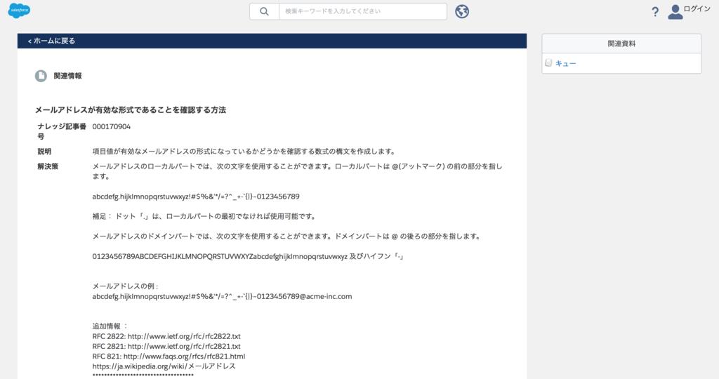 f:id:tyoshikawa1106:20170809085851p:plain