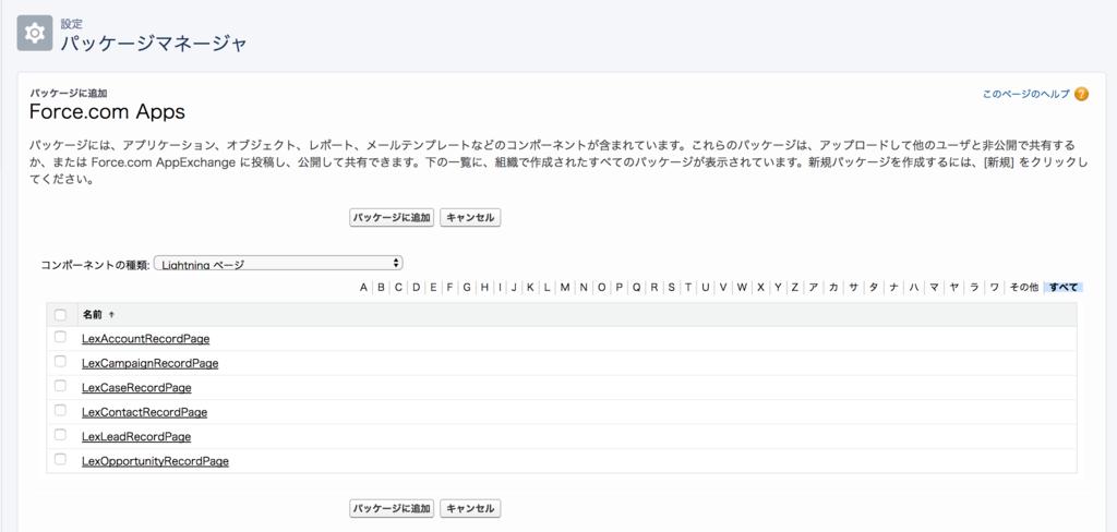 f:id:tyoshikawa1106:20170815052227p:plain