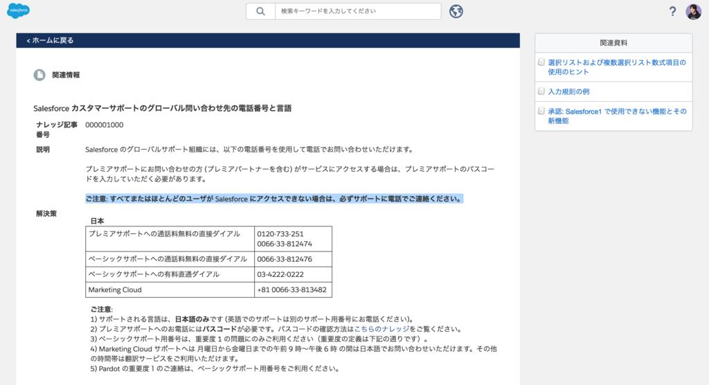 f:id:tyoshikawa1106:20170815215416p:plain