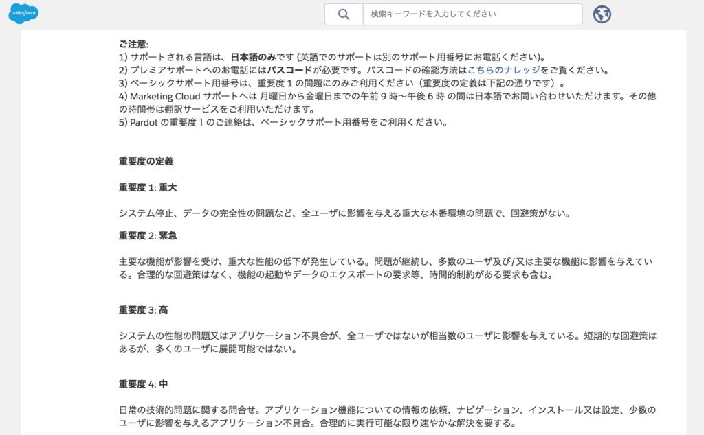 f:id:tyoshikawa1106:20170815215730p:plain