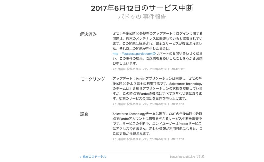 f:id:tyoshikawa1106:20170815220955p:plain