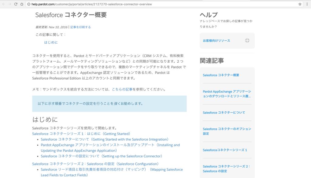 f:id:tyoshikawa1106:20170818103649p:plain