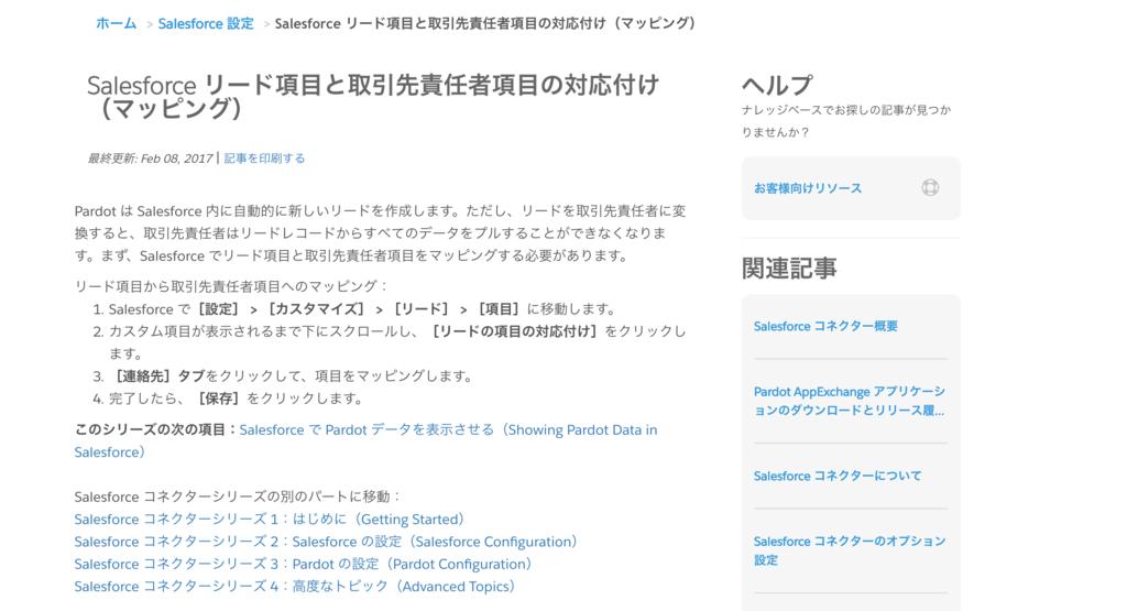 f:id:tyoshikawa1106:20170818115658p:plain