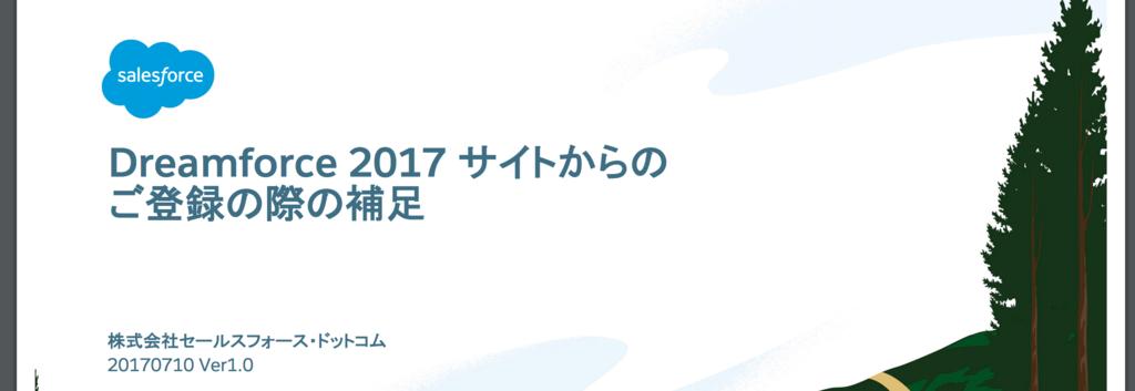 f:id:tyoshikawa1106:20170819110832p:plain