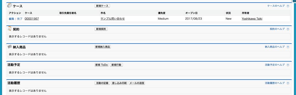 f:id:tyoshikawa1106:20170823130303p:plain