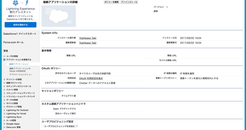 f:id:tyoshikawa1106:20170902160907p:plain