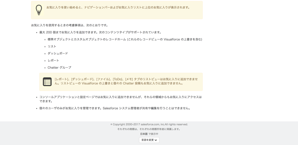 f:id:tyoshikawa1106:20170910192506p:plain