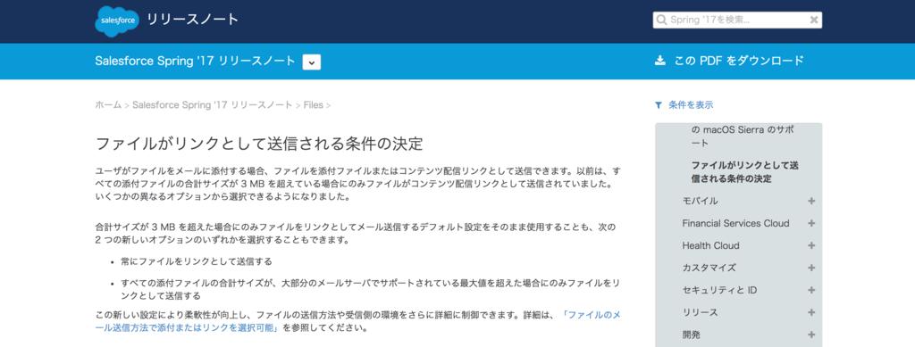 f:id:tyoshikawa1106:20170910205704p:plain