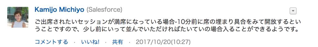 f:id:tyoshikawa1106:20171104090946p:plain