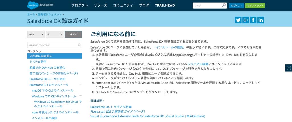 f:id:tyoshikawa1106:20171117130140p:plain