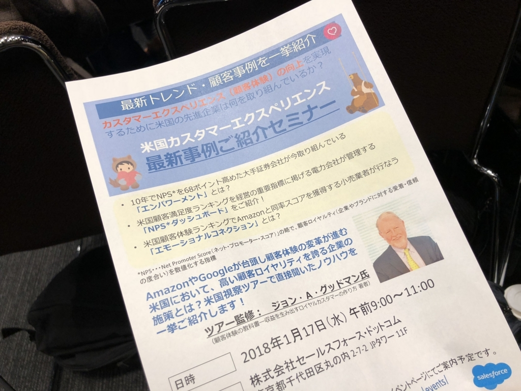 f:id:tyoshikawa1106:20171213155519j:plain:w300