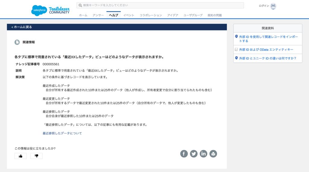 f:id:tyoshikawa1106:20171215123454p:plain
