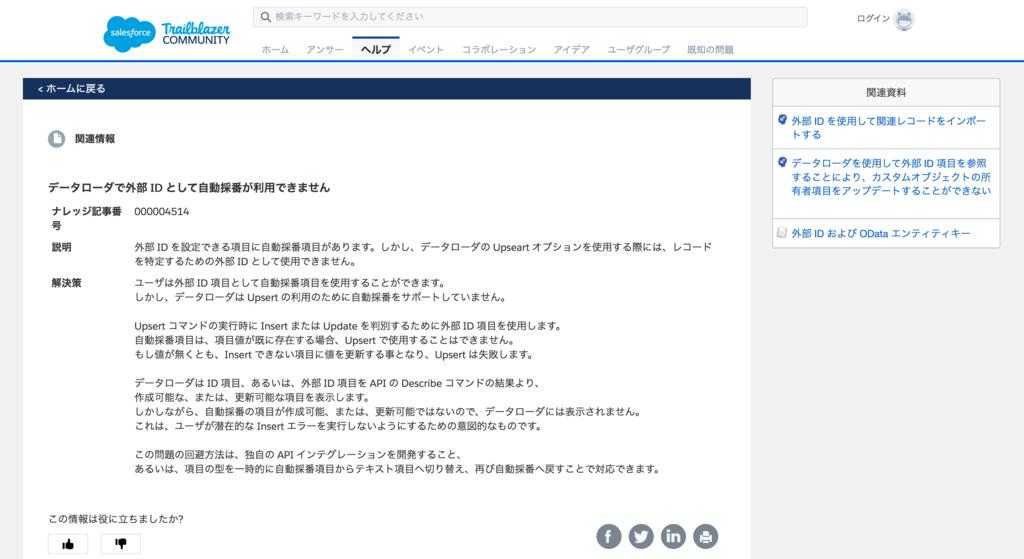 f:id:tyoshikawa1106:20171215123816p:plain