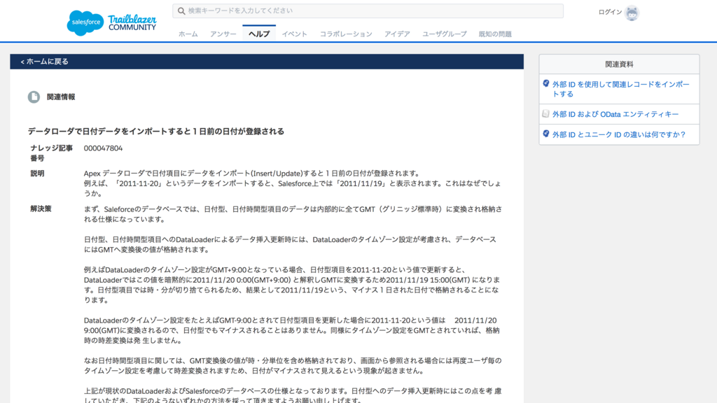 f:id:tyoshikawa1106:20171215125641p:plain